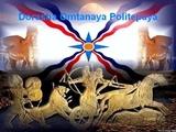 Assyrian Dorasha Omtanaya Politeqaya